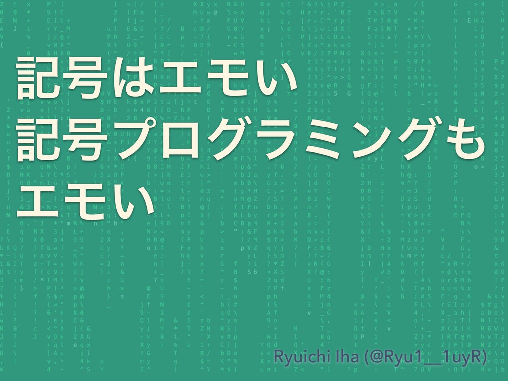 ه߸ΤϞ͍ ه߸ϓϩάϥϛϯά ΤϞ͍ Ryuichi Iha (@Ryu1__1uyR)