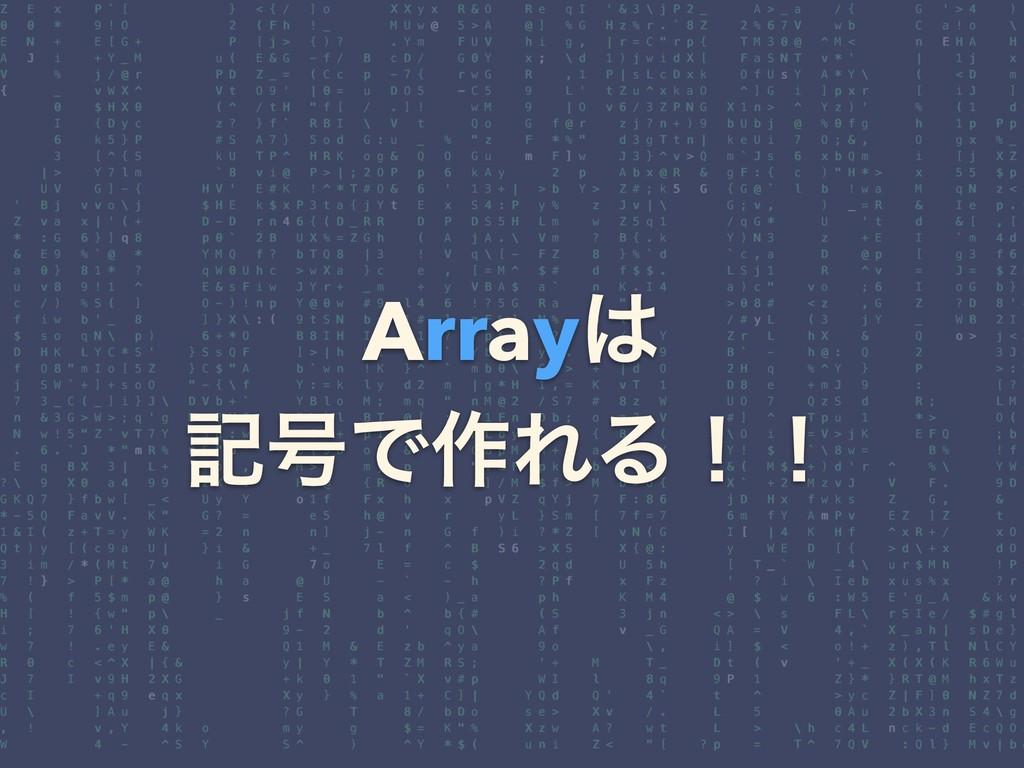 Array ه߸Ͱ࡞ΕΔʂʂ