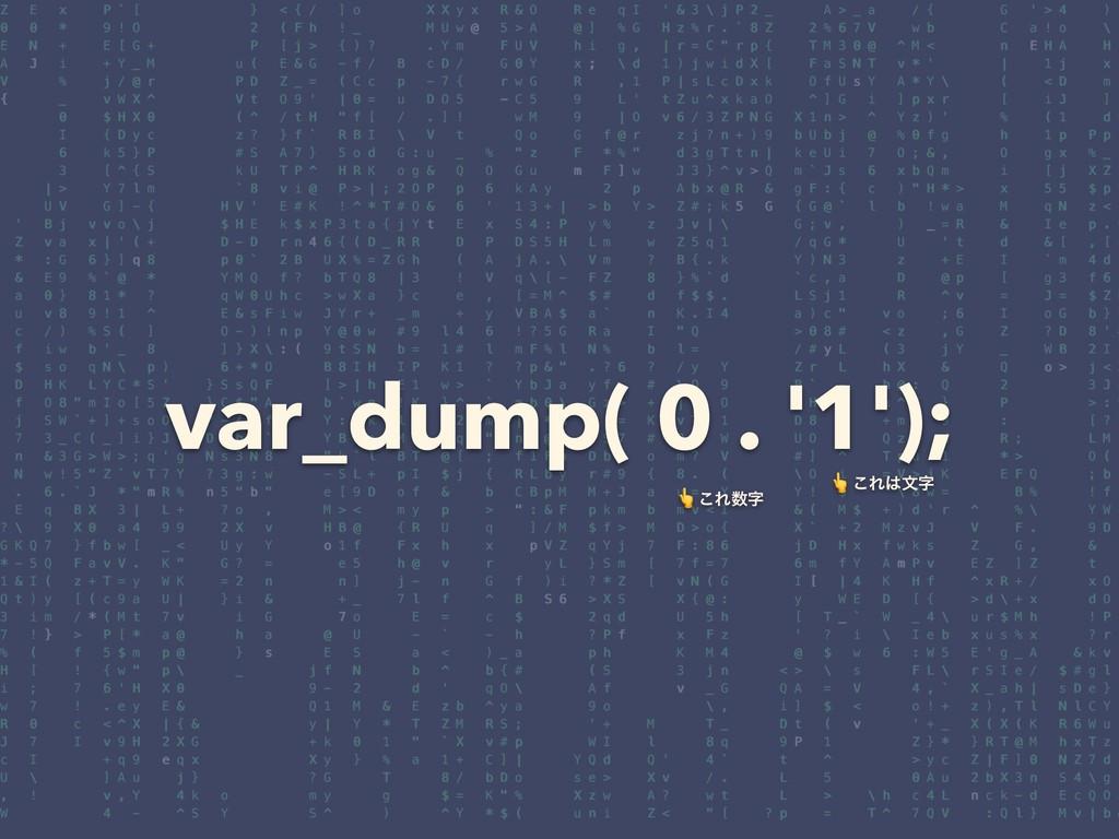 var_dump( 0 . '1');  ͜Ε  ͜Εจ