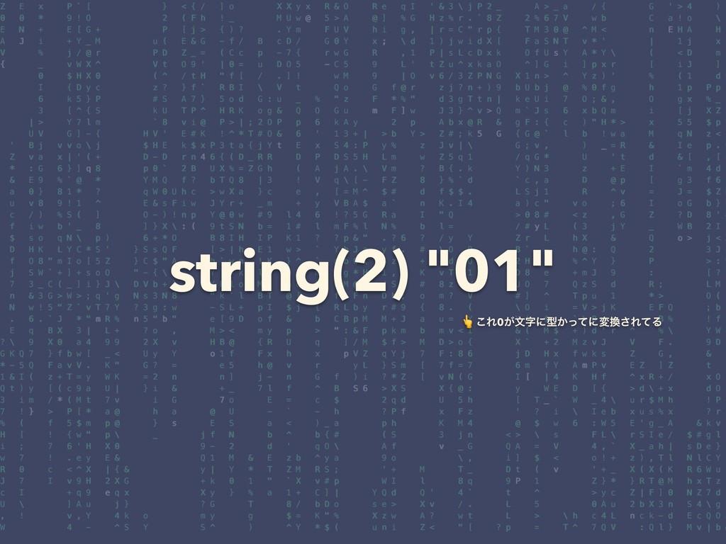 """string(2) """"01""""  ͜Ε0͕จʹܕ͔ͬͯʹม͞ΕͯΔ"""