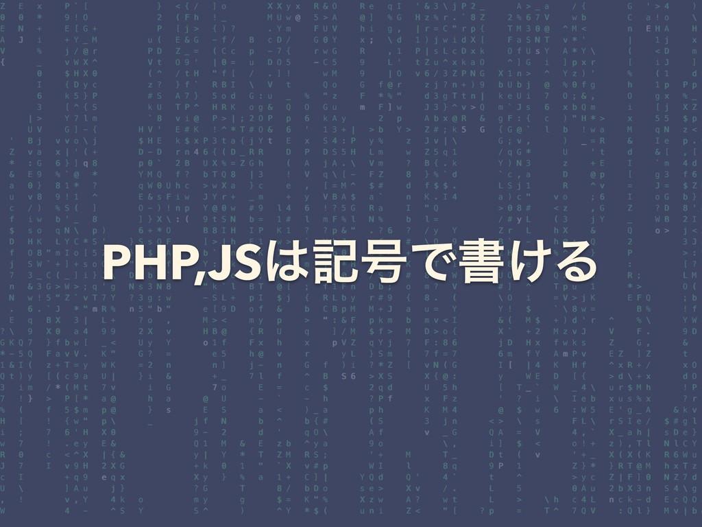 PHP,JSه߸Ͱॻ͚Δ