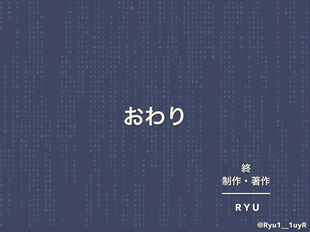͓ΘΓ ɹऴ ɹ੍࡞ɾஶ࡞ ɹᴸᴸᴸᴸᴸ R Y U @Ryu1__1uyR