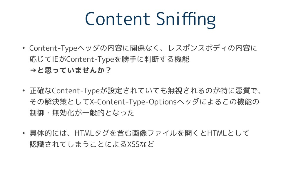 Content Sniffing • Content-Typeヘッダの内容に関係なく、レスポンスボ...