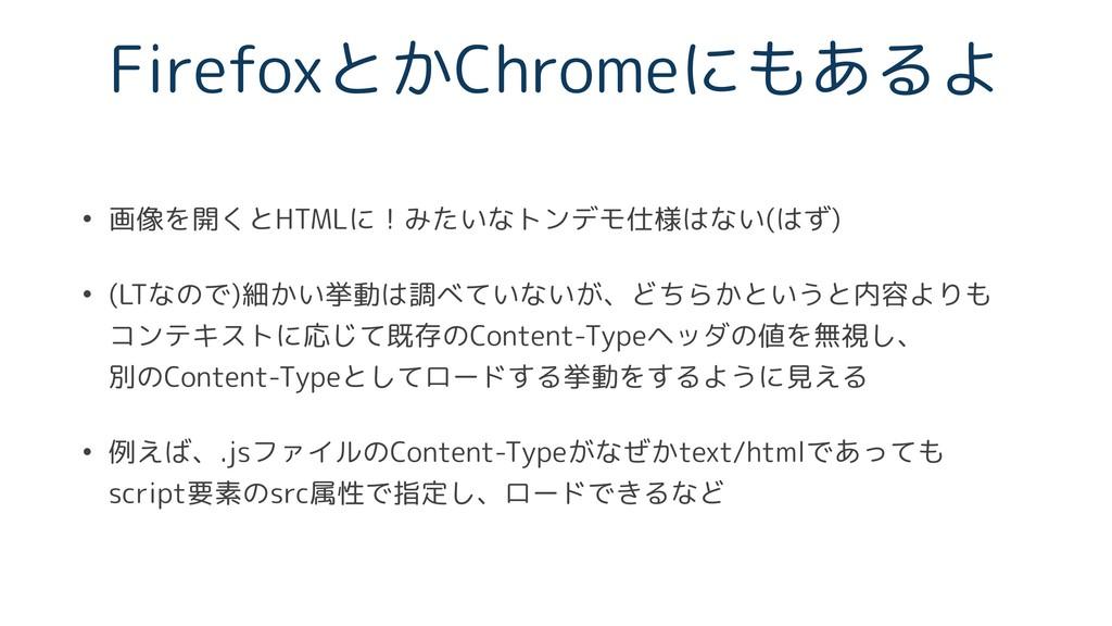 FirefoxとかChromeにもあるよ • 画像を開くとHTMLに!みたいなトンデモ仕様はな...