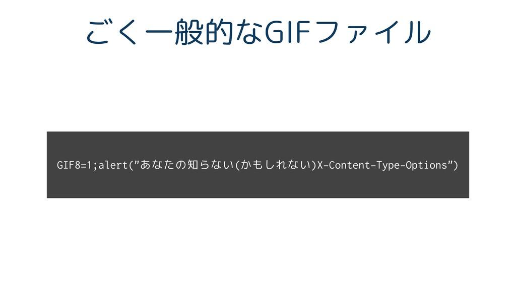 """ごく一般的なGIFファイル GIF8=1;alert(""""あなたの知らない(かもしれない)X-C..."""