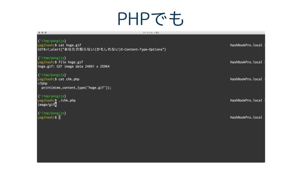 PHPでも