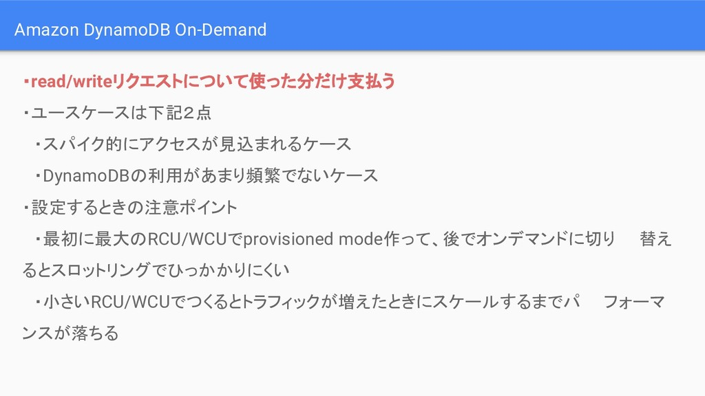 Amazon DynamoDB On-Demand ・read/writeリクエストについて使...