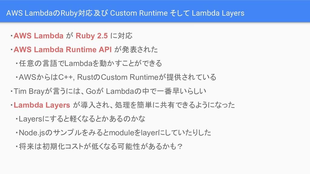 ・AWS Lambda が Ruby 2.5 に対応 ・AWS Lambda Runtime ...