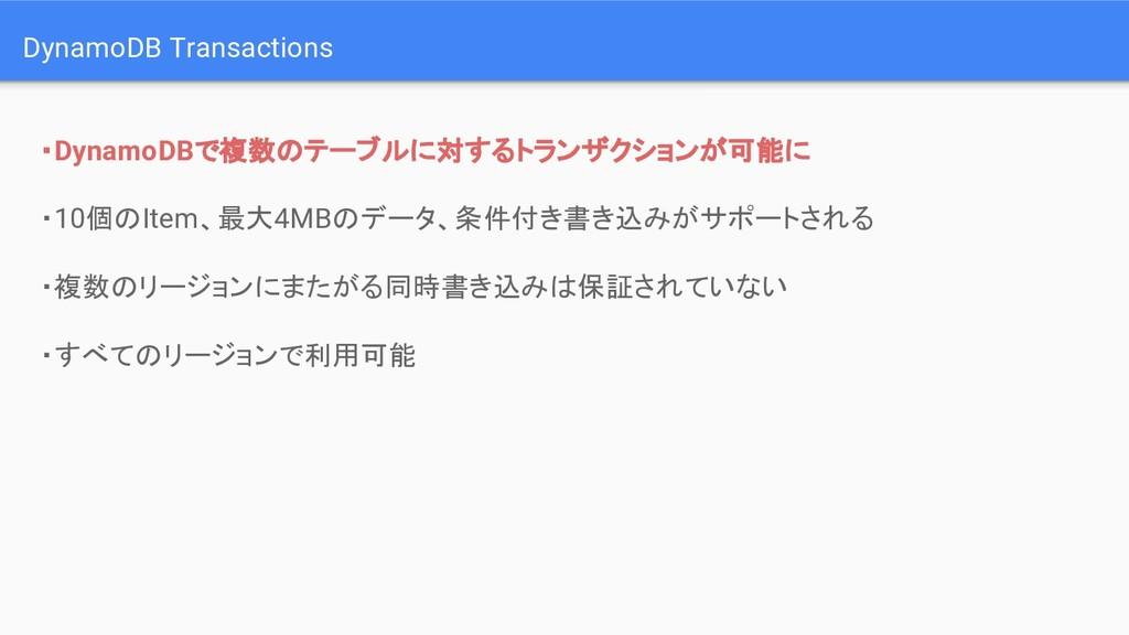 DynamoDB Transactions ・DynamoDBで複数のテーブルに対するトランザ...