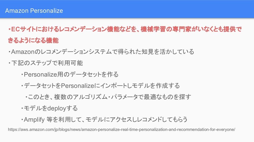 Amazon Personalize ・ECサイトにおけるレコメンデーション機能などを、機械学...