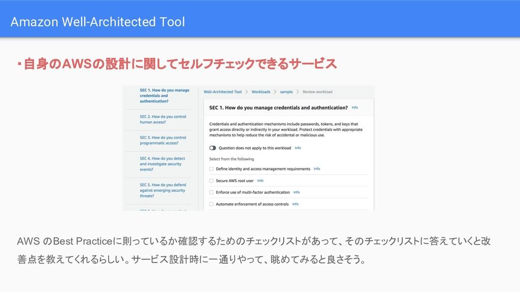 Amazon Well-Architected Tool ・自身のAWSの設計に関してセルフチ...