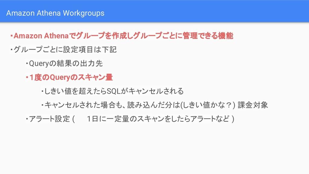 ・Amazon Athenaでグループを作成しグループごとに管理できる機能 ・グループごとに設...