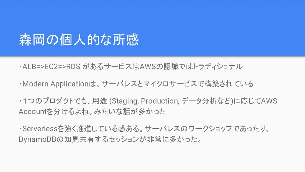 森岡の個人的な所感 ・ALB=>EC2=>RDS があるサービスはAWSの認識ではトラディショ...