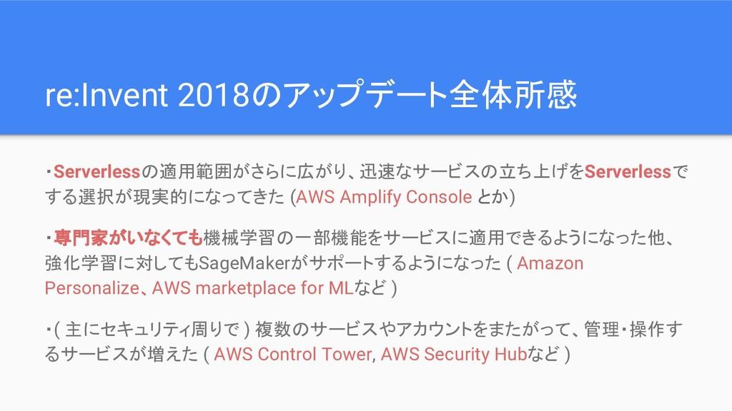 re:Invent 2018のアップデート全体所感 ・Serverlessの適用範囲がさらに広...