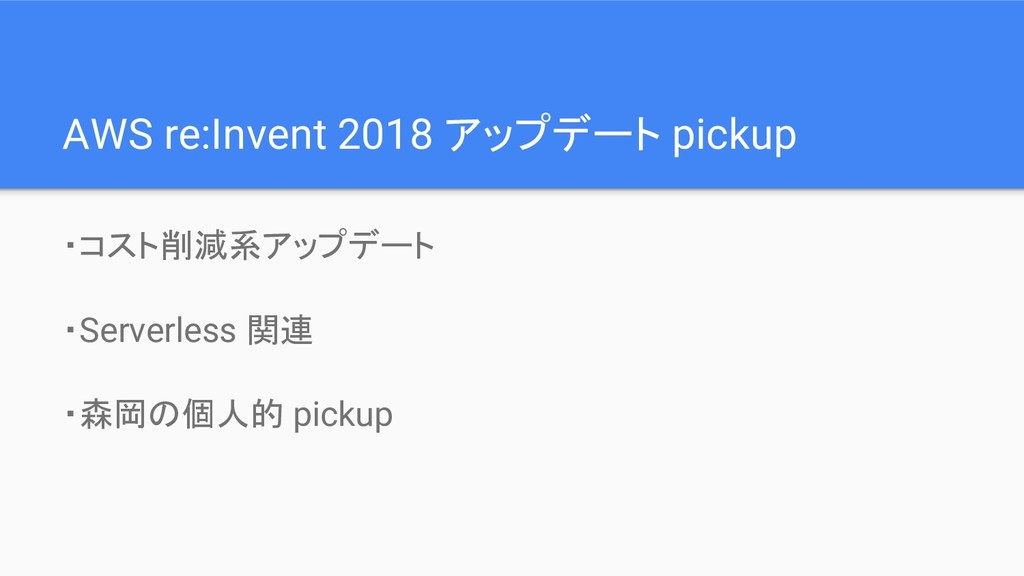 AWS re:Invent 2018 アップデート pickup ・コスト削減系アップデート ...