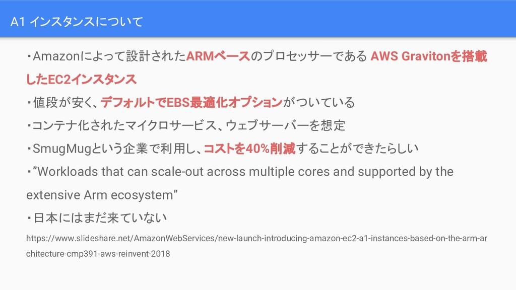 A1 インスタンスについて ・Amazonによって設計されたARMベースのプロセッサーである ...