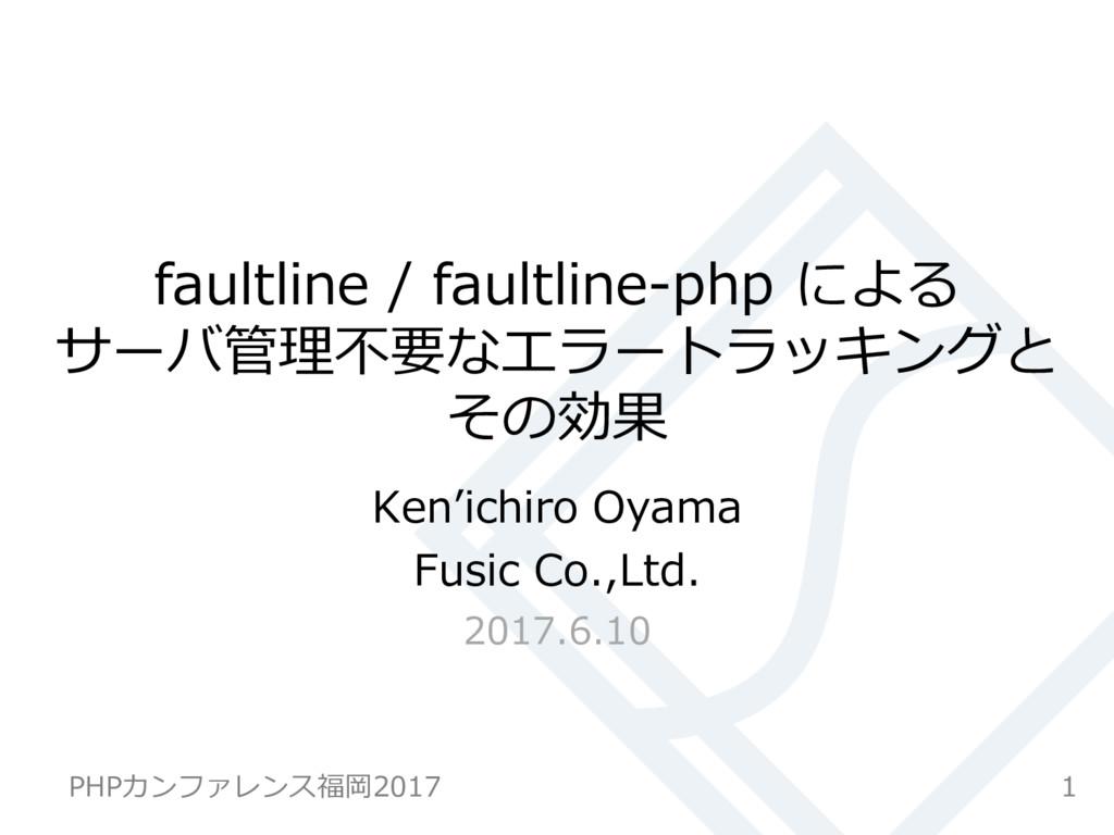 faultline / faultline-php による サーバ管理不要なエラートラッキング...