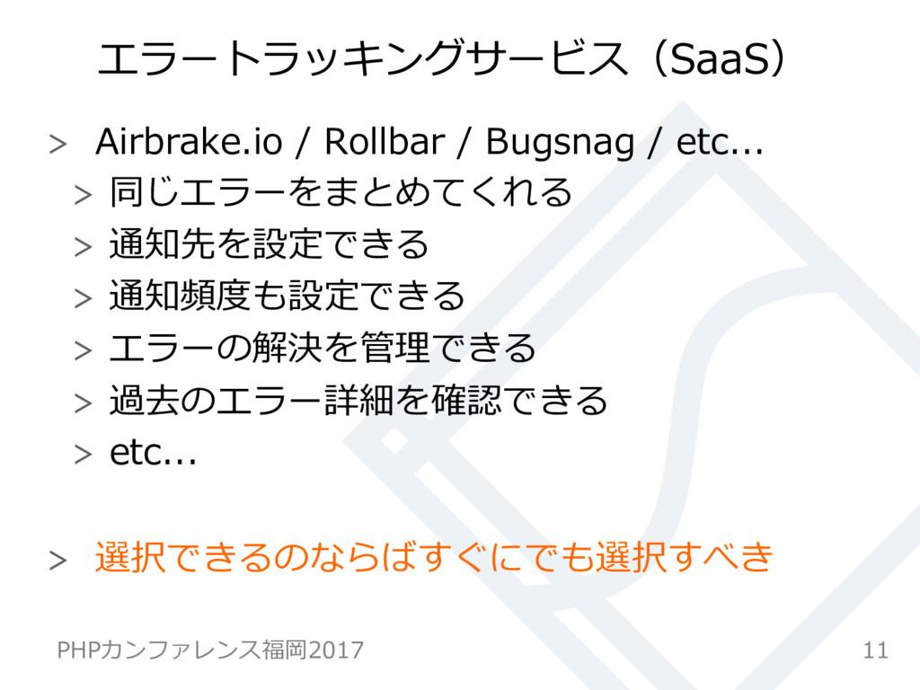 エラートラッキングサービス(SaaS)  Airbrake.io / Rollbar / ...