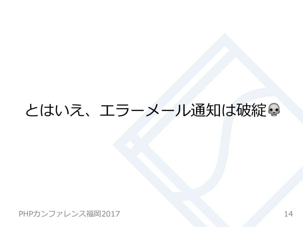 とはいえ、エラーメール通知は破綻 14 PHPカンファレンス福岡2017