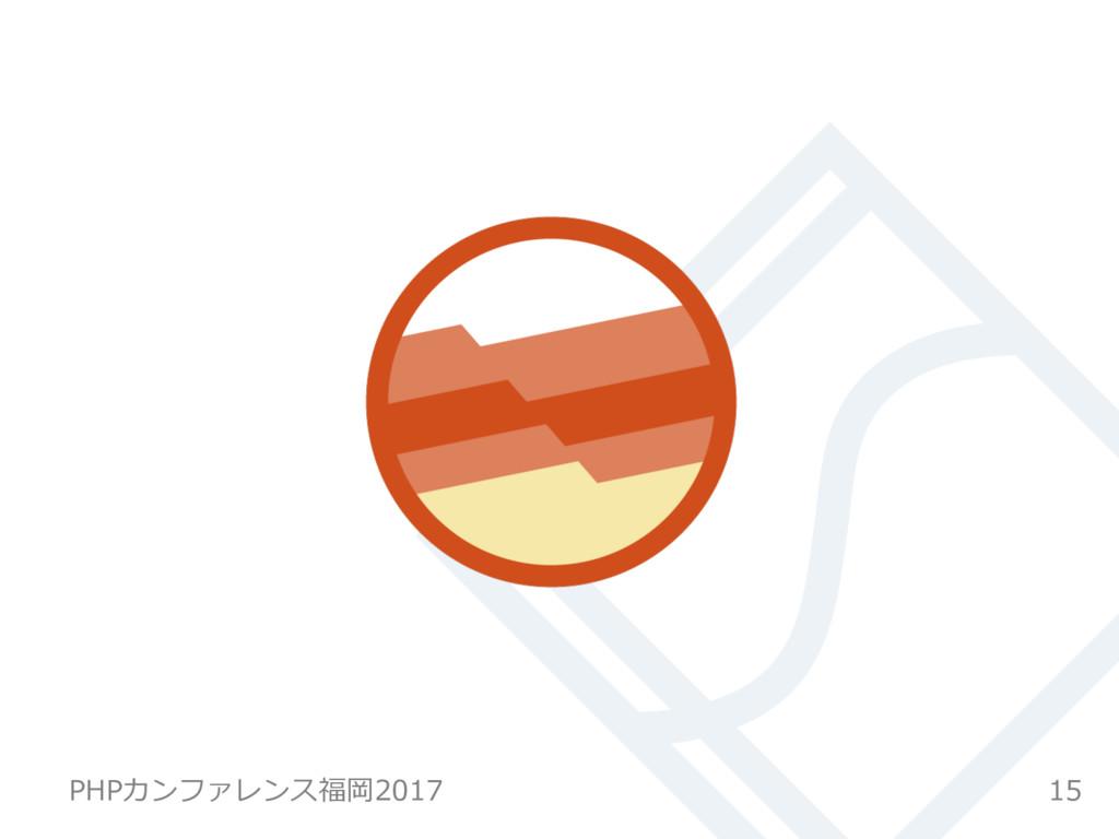 15 PHPカンファレンス福岡2017