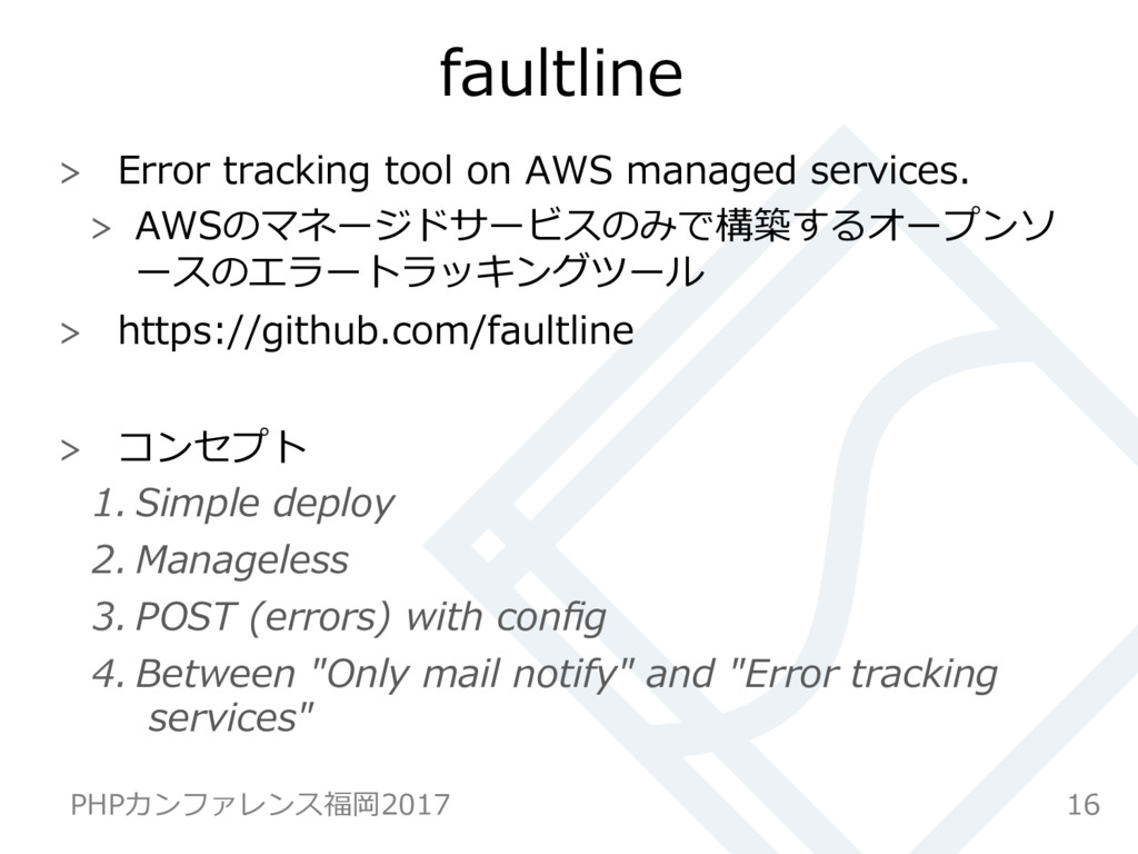faultline   Error tracking tool on AWS managed...
