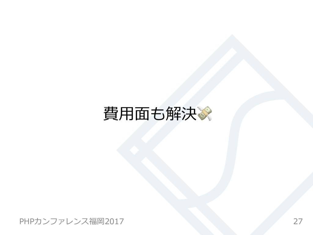 費⽤⾯も解決 27 PHPカンファレンス福岡2017