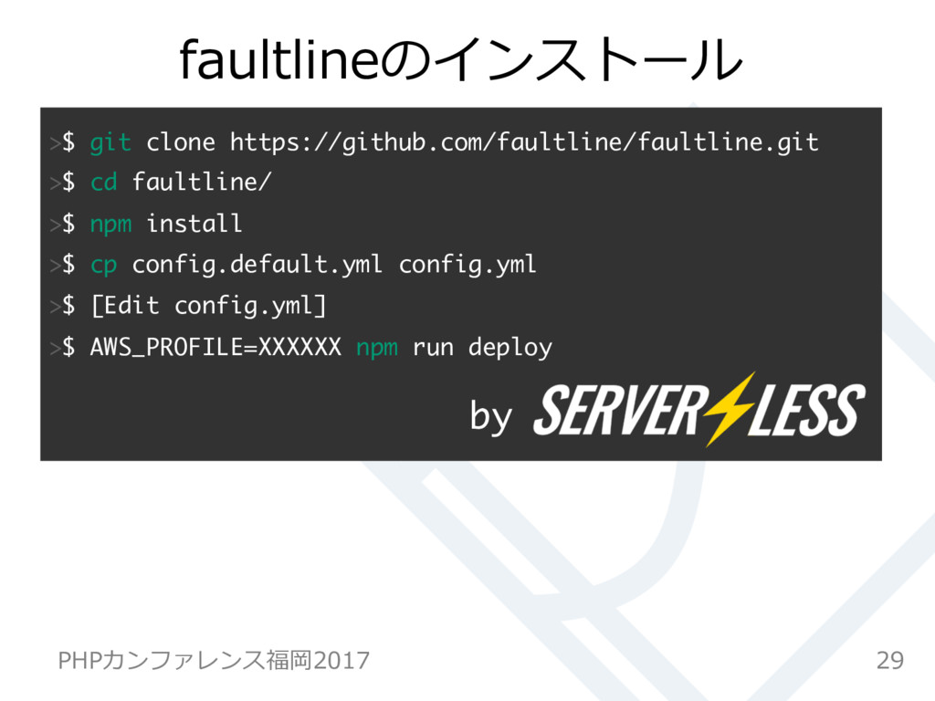 faultlineのインストール 29 PHPカンファレンス福岡2017  $ git cl...