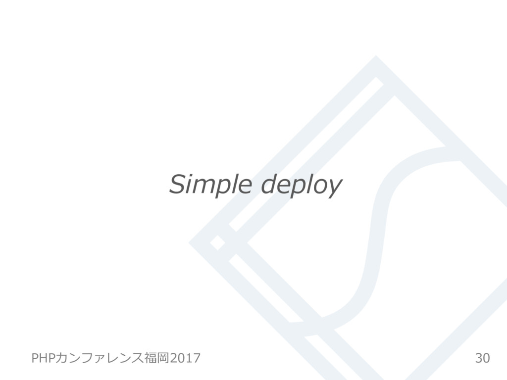 Simple deploy 30 PHPカンファレンス福岡2017