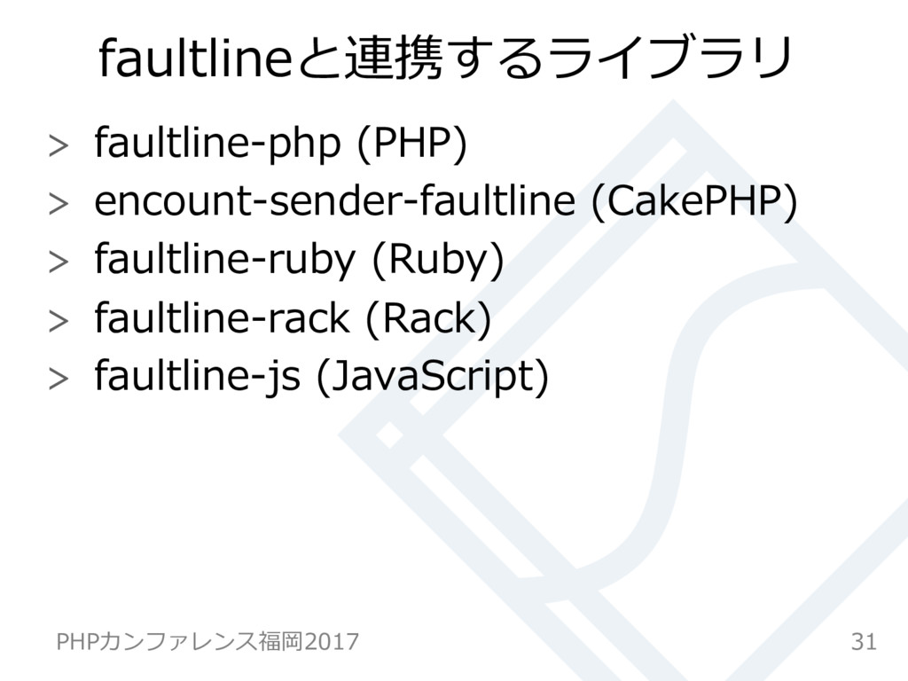 faultlineと連携するライブラリ   faultline-php (PHP)   e...