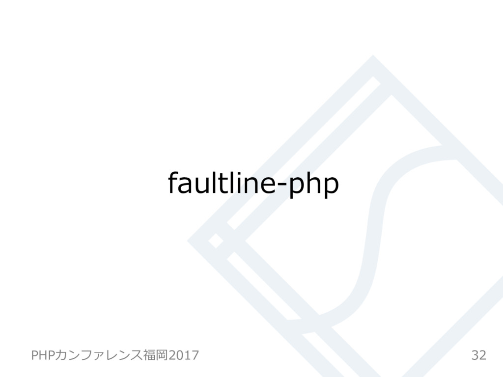faultline-php 32 PHPカンファレンス福岡2017