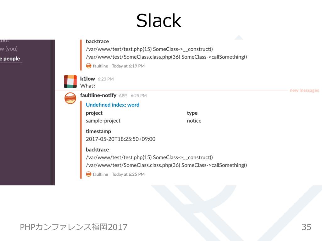 Slack 35 PHPカンファレンス福岡2017