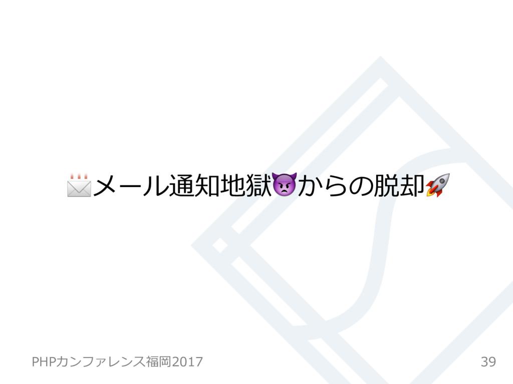 メール通知地獄からの脱却 39 PHPカンファレンス福岡2017