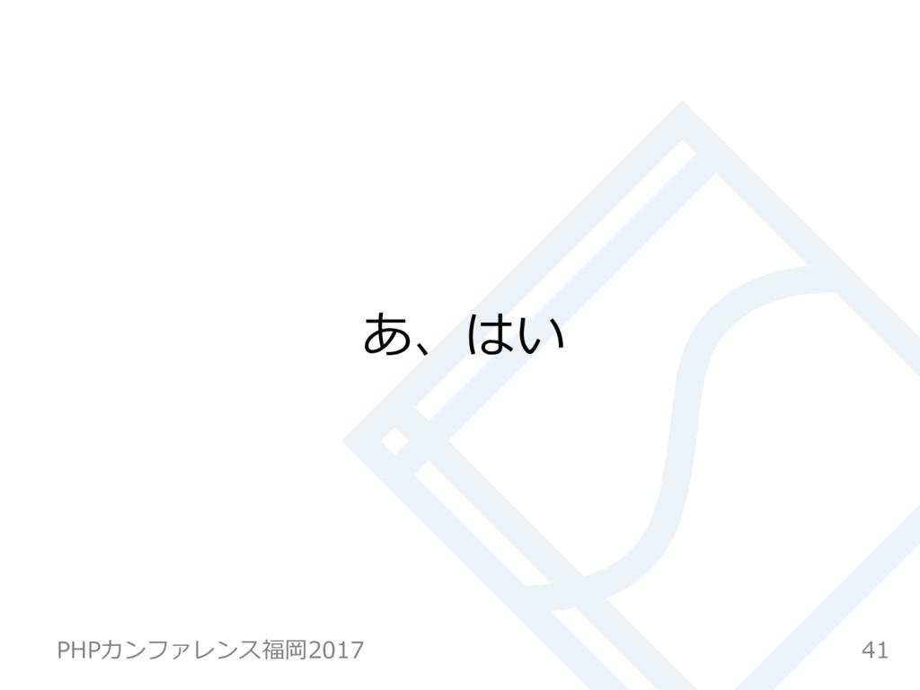 あ、はい 41 PHPカンファレンス福岡2017