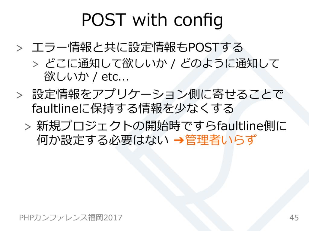 POST with config  エラー情報と共に設定情報もPOSTする  どこに通知...