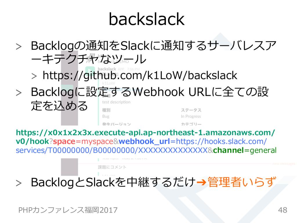 backslack  Backlogの通知をSlackに通知するサーバレスア ーキテクチャ...