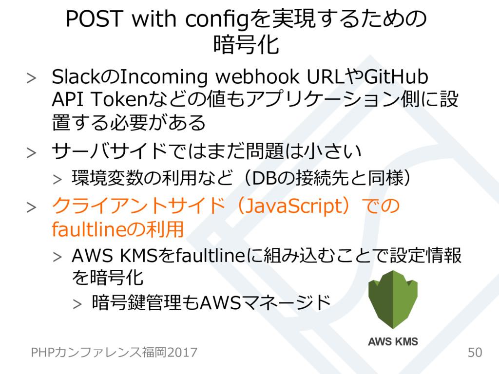 POST with configを実現するための 暗号化  SlackのIncoming w...