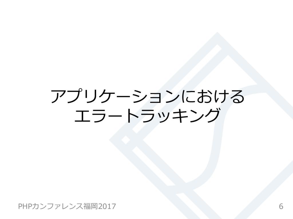 アプリケーションにおける エラートラッキング 6 PHPカンファレンス福岡2017