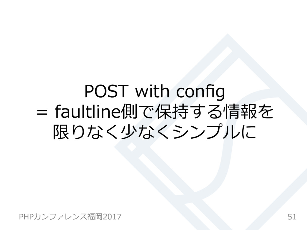 POST with config = faultline側で保持する情報を 限りなく少なくシンプ...