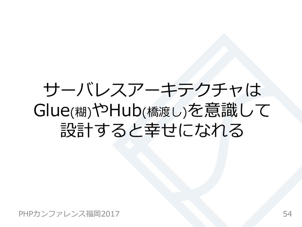 サーバレスアーキテクチャは Glue(糊)やHub(橋渡し)を意識して 設計すると幸せになれる...