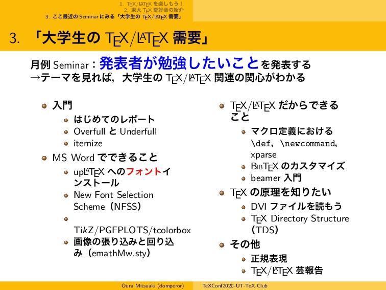 1. TEX/L ATEX Λָ͠͏ʂ 2. ౦େ TEX Ѫձͷհ 3. ͜͜࠷ۙͷ ...