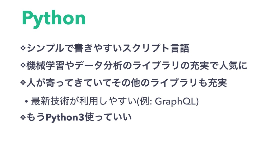 Python ❖γϯϓϧͰॻ͖͍͢εΫϦϓτݴޠ ❖ػցֶशσʔλੳͷϥΠϒϥϦͷॆ࣮Ͱ...