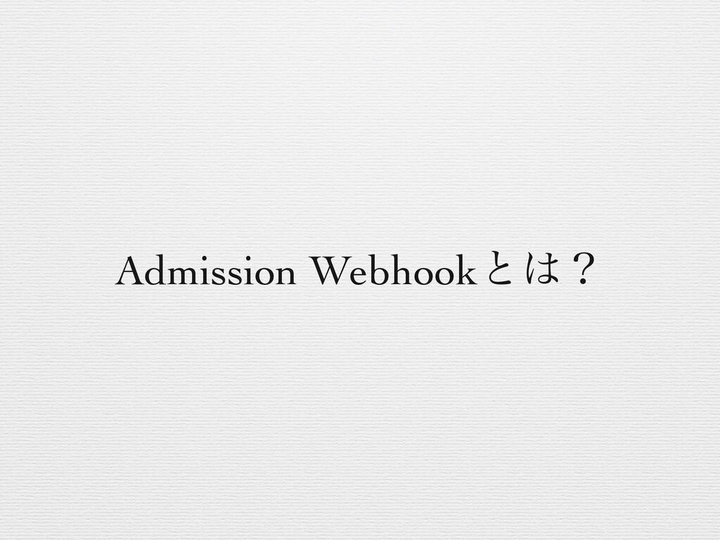 Admission Webhookͱʁ