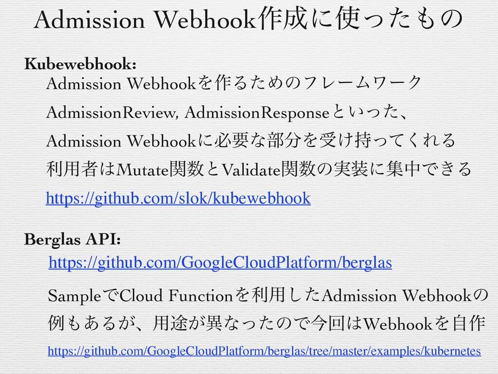 Admission Webhook࡞ʹͬͨͷ Kubewebhook: Admissio...