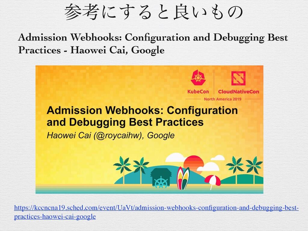 ߟʹ͢Δͱྑ͍ͷ Admission Webhooks: Configuration and...