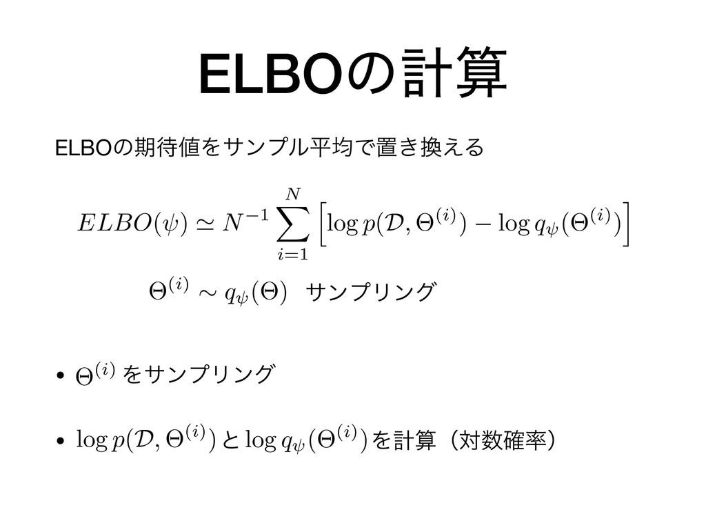 ELBOͷܭ • ΛαϯϓϦϯά  • ͱ Λܭʢର֬ʣ ELBO( ) ' N 1 ...