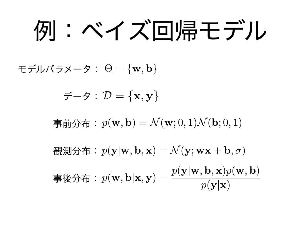 ྫɿϕΠζճؼϞσϧ ؍ଌɿ p(y w, b, x) = N(y; wx + b, ) ...