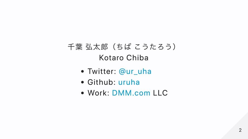 千葉 弘太郎(ちば こうたろう) Kotaro Chiba Twitter: @ur_uha ...