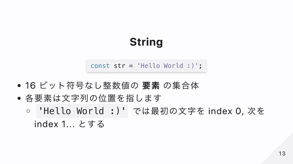 String const str = 'Hello World :)'; 16 ビット符号なし...