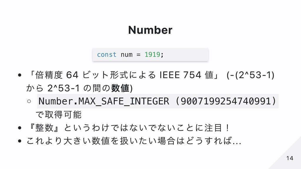 Number const num = 1919; 「倍精度 64 ビット形式による IEEE ...