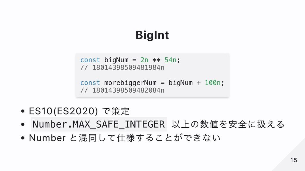 BigInt const bigNum = 2n ** 54n; // 18014398509...
